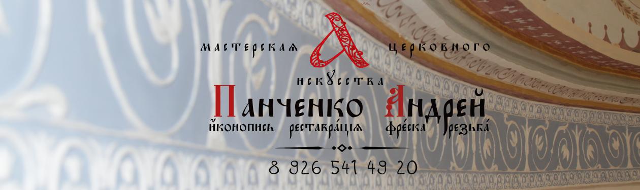 мастерская церковного искусства icon-a